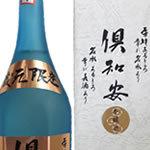 倶知安本醸造酒
